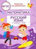 Математика и русский язык из 4 в 5 кл