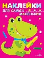 Наклейки д/самых маленьких. Вып.13 Крокодильчик