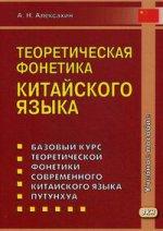 Теоретическая фонетика китайского языка. 3-е изд., испр. и доп