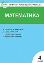 КИМ Математика 4 кл. ФГОС