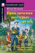 Приключения шестерых друзей. Домашнее чтение