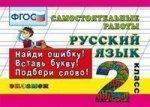 Русский язык 2кл [Самост. работы] ФГОС