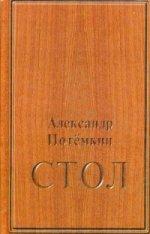 Стол: повесть. 3-е изд