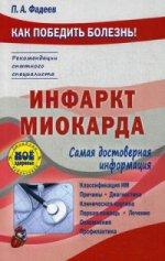 Геннадий Марченко. Инфаркт миокарда