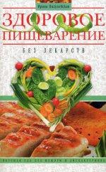 Николай Николаевич Непомнящий. Здоровое пищеварение без лекарств