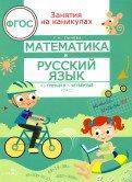 Математика и русский язык из 3 в 4 кл