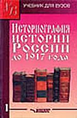 Историография истории России до 1917г т1