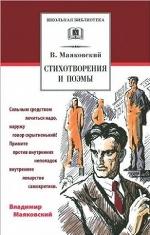 Маяковский Владимир Владимирович. Стихотворения и поэмы 150x235