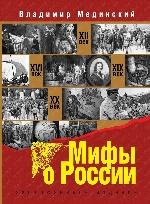 Мифы о России (эксклюзивное издание)