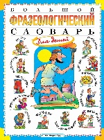 Большой фразеологический словарь для детей (мел.)
