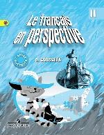 Французский язык 2кл [Рабочая тетрадь] ФГОС