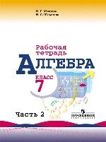 Алгебра 7кл ч2 [Рабочая тетрадь] к уч. Макарычева