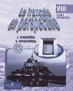 Французский язык 8кл [Рабочая тетрадь] углубл