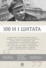 100 и 1 цитата.В.И.Ленин