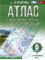 Атлас+к/к 6кл Начальный курс (+Крым)