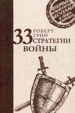 Грин Роберт. 33 стратегии войны (Стратегия лидера) 150x225