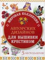 Мировая коллекция авторских дизайнов для вышивки крестиком. В 5 кн