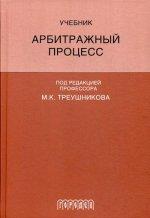 Арбитражный процесс: Учебник для студентов.6-е изд