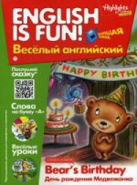 Раб тетр. Bears Birthday. День рождения мед Вып.7