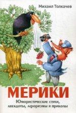 Мерики: юмористические стихи, анекдоты, афоризмы и приколы