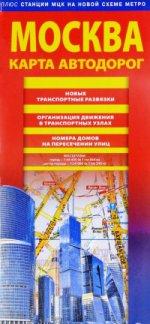 Карта автодорог Москва 2017 (по сост.на 01.07.17)