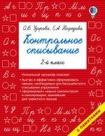 Русский язык 2кл [Контрольное списывание]