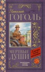 Мертвые души ( Николай Васильевич Гоголь  )