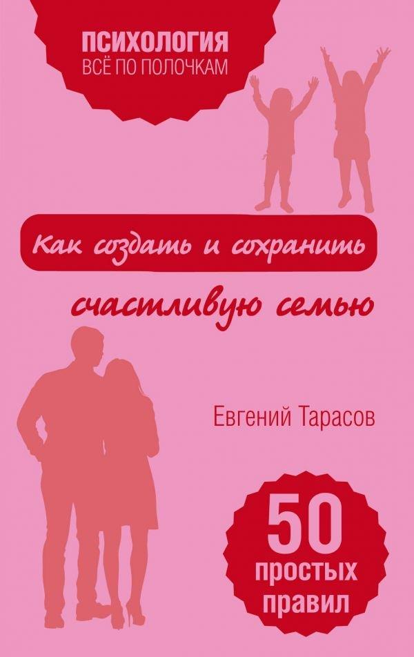 Как создать и сохранить счастливую семью