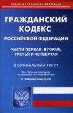 Гражданский кодекс РФ чч 1-4 на 01.06.17