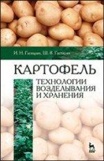Картофель: технологии возделывания и хранения: Учебное пособие