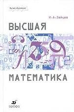 Высшая математика. Учебник для ВУЗов
