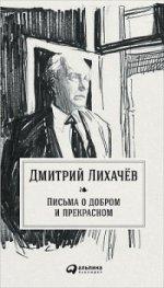 Дмитрий Сергеевич Лихачев. Письма о добром и прекрасном