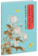 Горшок белых хризантем.Японские сказки