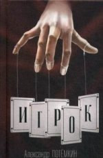 Игрок: повесть. 3-е изд