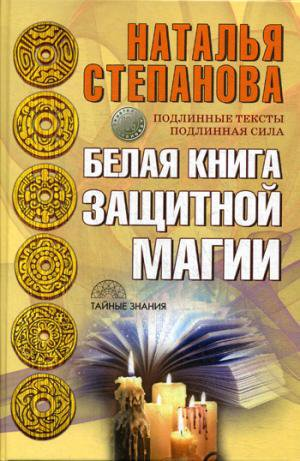 Белая книга защитной магии. (Тайные знания)