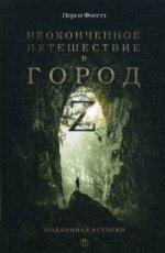 Неоконченное путешествие в город Z: В поисках древних цивилизаций