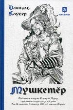 Мушкетер. Подлинная история Исаака де Порту, служившего в мушкетерской роте. Его Величества Людовика XIII под именем Портос