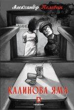 Калинова Яма