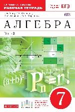 Алгебра 7кл [Р/т+ЕГЭ ч2] Вертикаль
