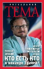 Злобин Николай Васильевич. Кто есть кто в команде Трампа? 150x236