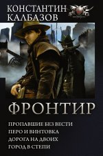 Константин Георгиевич Калбазов. Фронтир