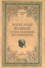 Александр Великий и наследники его империи