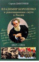 Владимир Короленко и революционная смута в России