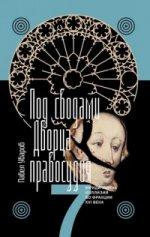 Под сводами Дворца Правосудия: Семь юридических коллизий во Франции XVI века