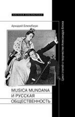 Аркадий Блюмбаум. Musica mundana и русская общественность. Цикл статей о творчестве Александра Блока