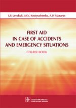 Левчук Игорь Петрович. First Aid in Case of Accidents and Emergency Situations. Course book 150x213