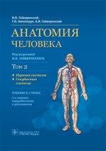 Анатомия человека: Учебник В 2 т. Т. 2. Нервная система. Сосудистая система. 2-е изд., перераб. и доп