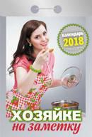 "Календарь отрывной ""Хозяйке на заметку"" на 2018 год"