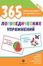 Белых Виктория Алексеевна. 365 логопедических упражнений 150x230