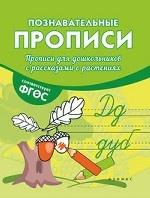 Прописи для дошкольников с рассказами о растениях